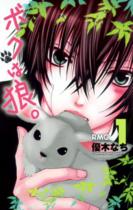 Boku wa Ookami. manga