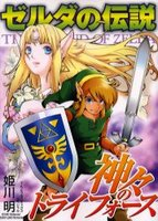 The Legend of Zelda: A Link to the Past (HIMEK...