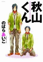Akiyama-kun manga