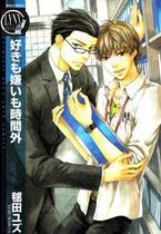 Suki mo Kirai mo Jikangai manga