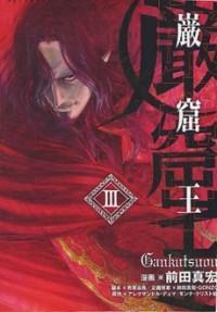 Gankutsuou manga