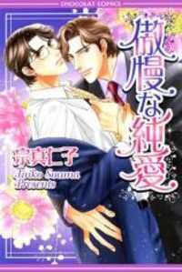 Gouman Na Junai manga