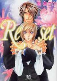 Re Set manga
