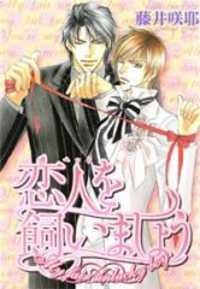 Pet Wo Kaimashou manga