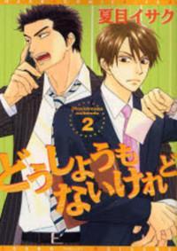 Doushiyoumo Nai Keredo manga