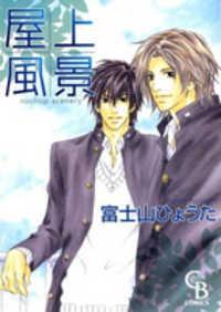 Okujou Fuukei manga