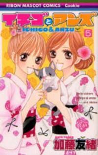 Ichigo To Anzu manga
