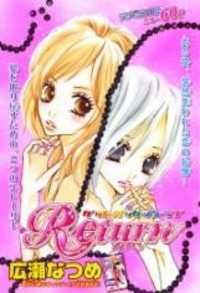 Return (hirose Natsume) manga