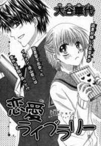 Renai Library manga