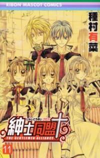 Shinshi Doumei Cross manga
