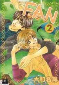 Fan manga