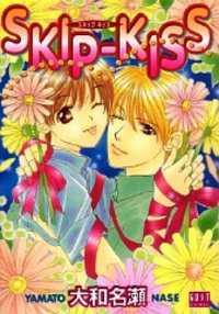 Skip-Kiss manga