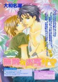 Muteki Na Okyakusama manga