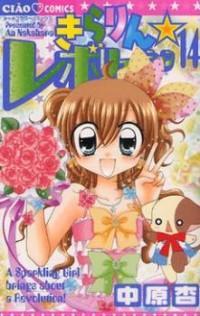 Kirarin Revolution manga