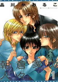 Asakura Ke No Hitobito manga
