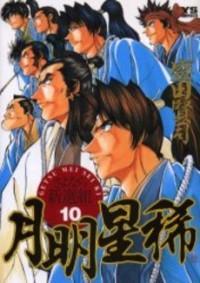Getsu Seiki - Sayonara Shinsengumi