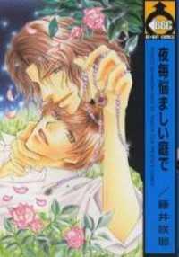 Yogoto Nayamashii Niwa De manga