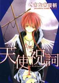 Tenshi Shukushi manga
