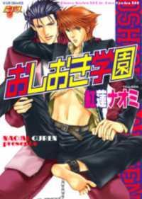 Oshioki Gakuen manga