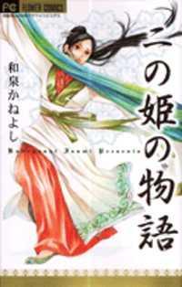 Ni No Hime No Monogatari manga
