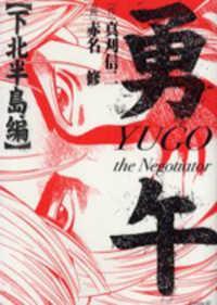 Yugo: Shimokita Hantouhen manga