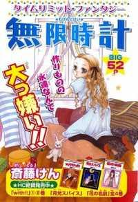 Mugen Dokei manga