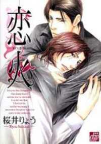 Koibi manga