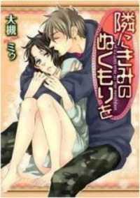 Tonari Ni Kimi No Nukumori Wo manga