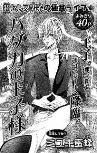 Hadaka No Oujisama (miyuki Mitsubachi)
