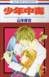 Shounen Chuudoku manga