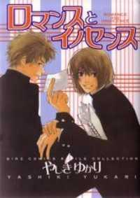 Romance To Innocence manga