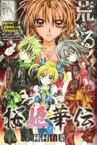 Sakurahime Kaden manga