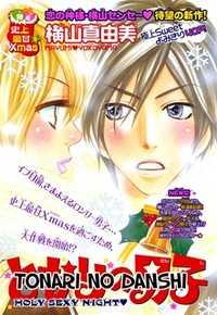 Tonari No Danshi manga