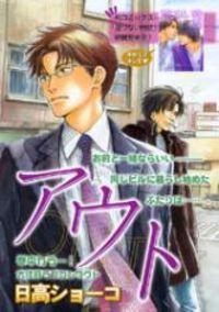 Out (hidaka Shoko) manga