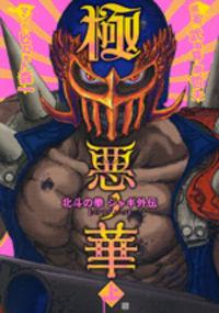 Gokuaku No Hana - Hokuto No Ken - Jagi Gaiden manga