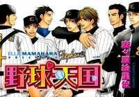 Yakyuu Tengoku manga