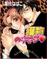 Emono no Kimochi manga