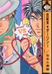 Seikimatsu Darling manga