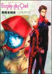 Kidou Senshi Gundam: Ecole Du Ciel manga