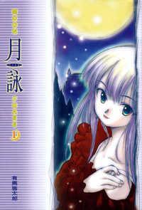 Moon Phase manga