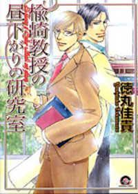 Niresaki Kyouju No Hirusagari No Kenkyuushitsu manga