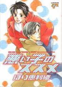 Waruiko No Susume manga