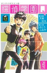 Detective Academy Q manga