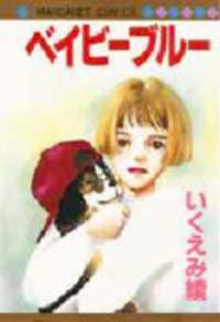 Baby Blue manga
