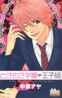 Tokimeki Gakuen Oujigumi manga