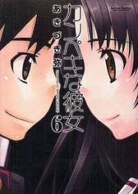 Kanpeki Na Kanojo manga