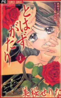 Tohazugatari manga