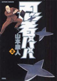 Ninja Papa manga