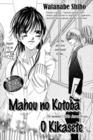 Mahou no Kotoba wo Kikasete