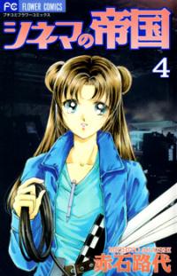 Cinema no Teikoku manga